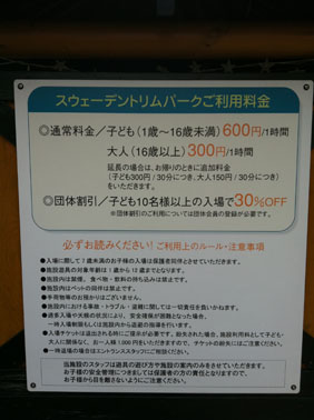 阪急西宮ガーデンズ 10