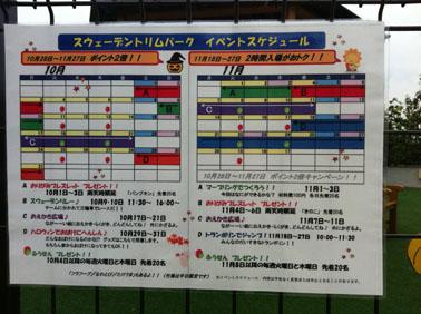 阪急西宮ガーデンズ 11