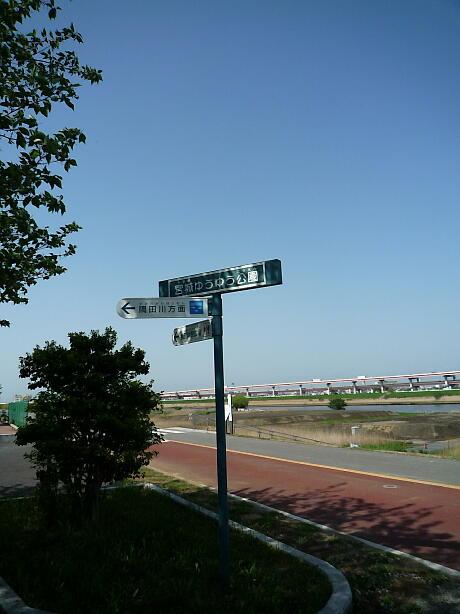 江北橋そばの宮城ゆうゆう公園案内板