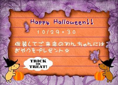 halloween-wanchas--.jpg