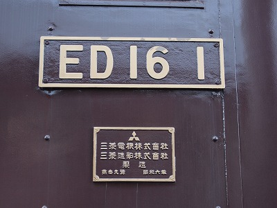 ED16-1