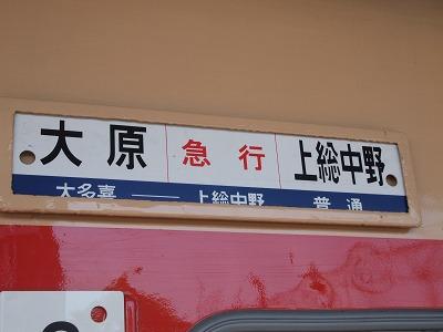 急行列車の行先表示(サボ)