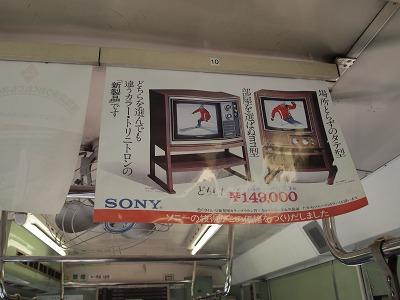 キハ52内のつり革広告