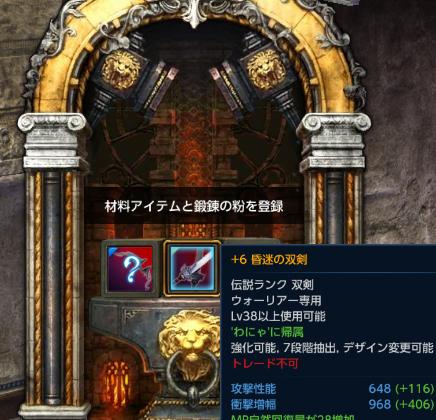 目指せ+7