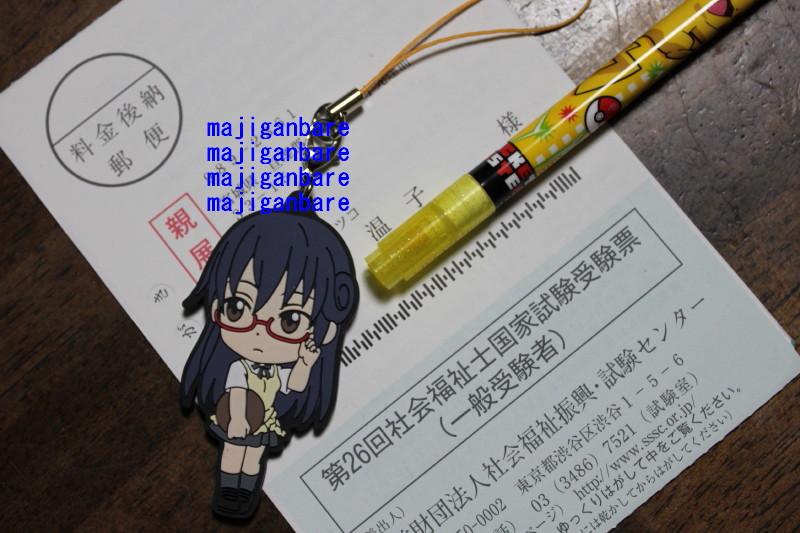 受験票majiganbaIMG_6112_1