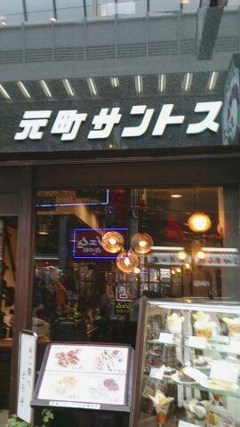元町サントス3