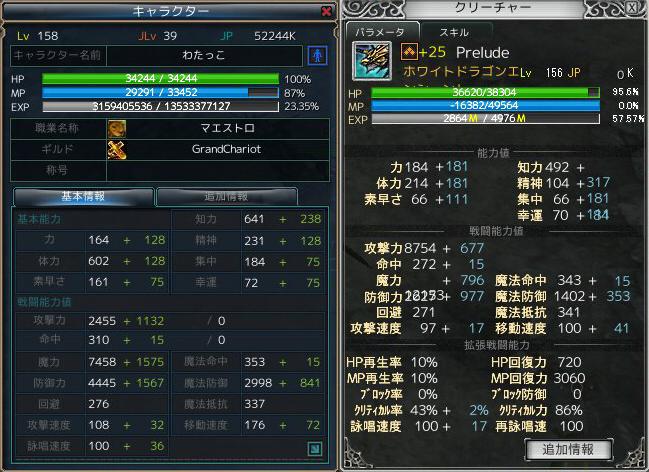 rappelz_screen_2011Dec11_20-29-14_00000000.jpg