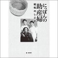 にっぽんの助産婦-昭和のしごと