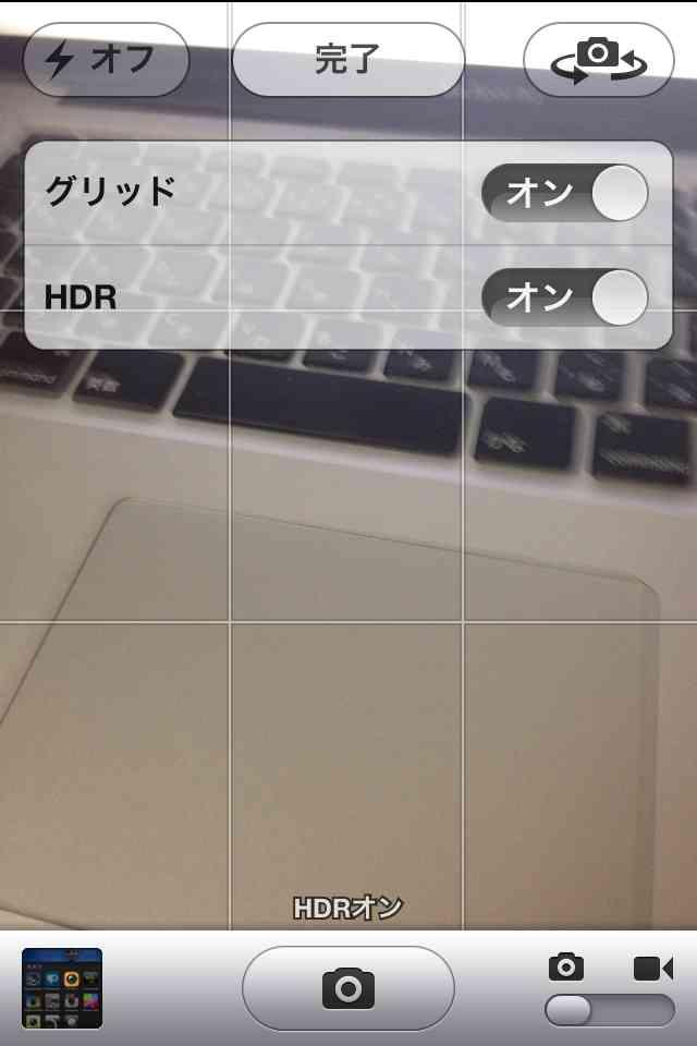 HDRオン