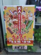 ふなピー魚町銀ぶら☆~小倉食市食座前売りチケット!