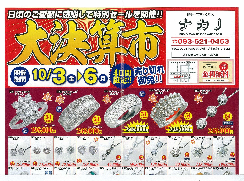時計・宝石・メガネのナカノ大決算市