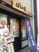 ふなピー魚町銀ぶら☆ 麺処「ぼくの店」小麦不使用のうどん!01