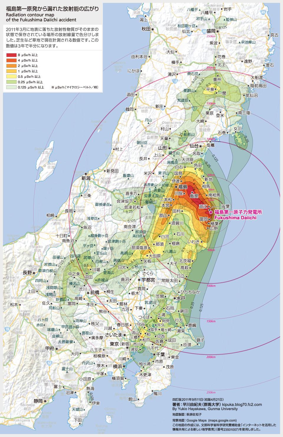 早川版放射能汚染地図(四訂版)