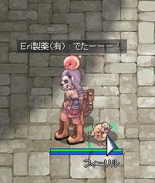 コールホムンクルス26回目!