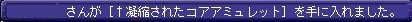 TWCI_2013_1_26_23_12_42 - コピー