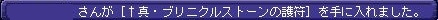 TWCI_2013_1_28_23_31_48 - コピー