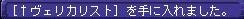 TWCI_2013_1_29_1_9_47 - コピー