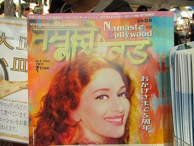 ナマステインディア2011
