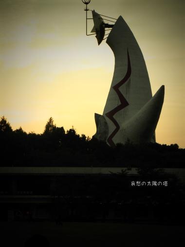 太陽の塔 哀愁の横顔