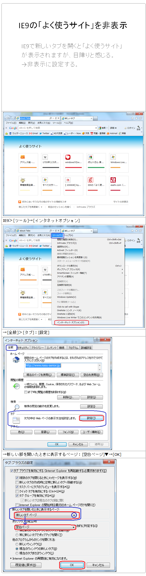 IE9新タブ