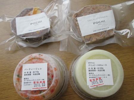POCHI冷凍総菜。