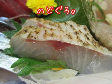 高級魚のどぐろ。