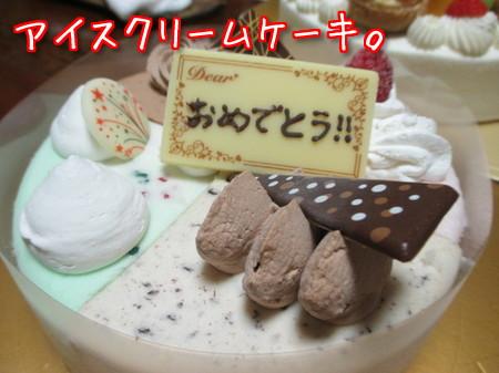 バースデーケーキ。