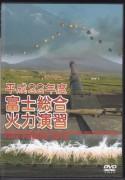 平成22年度 富士総合火力演習 [DVD]