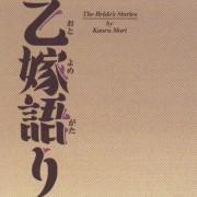 乙嫁語り(6) (ビームコミックス)