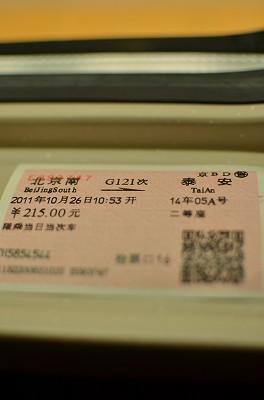 002 5日間の北京での生活を追え、北京から山東省の泰安市へ。新幹線で約2時間。泰安駅からバスに乗ったけど、いろんな事情で1時間以上もかかってしまった。「山東泰山国際ユースホステル」