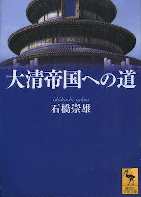 石橋崇雄『大清帝国への道』講談社学術文庫