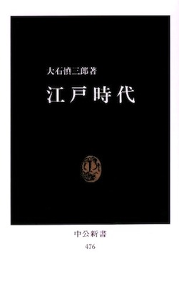 大石慎三郎『江戸時代』
