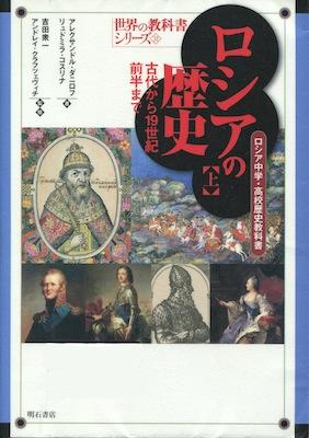 『世界の教科書シリーズ31 ロシアの歴史 上 古代から19世紀前半まで ロシア中学・高校歴史教科書』