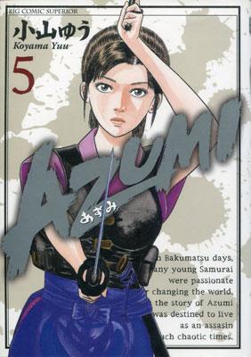 小山ゆう『AZUMI あずみ』第5巻