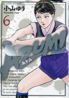 小山ゆう『AZUMI あずみ』第6巻