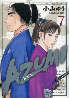 小山ゆう『AZUMI あずみ』第7巻
