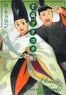 D・キッサン『千歳ヲチコチ』第3巻