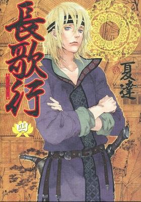 夏達(シャアタァ)『長歌行』第4巻