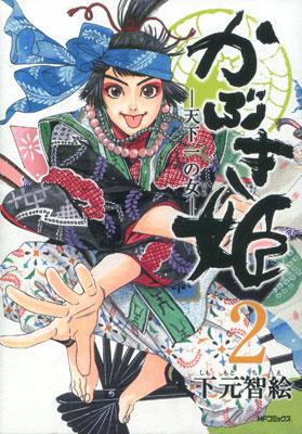 下元智絵『かぶき姫 -天下一の女-』第2巻
