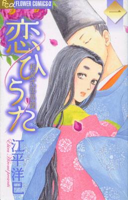 江平洋巳『恋ひうた 和泉式部異聞』第1巻