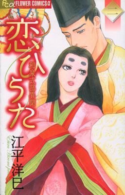 江平洋巳『恋ひうた 和泉式部異聞』第2巻