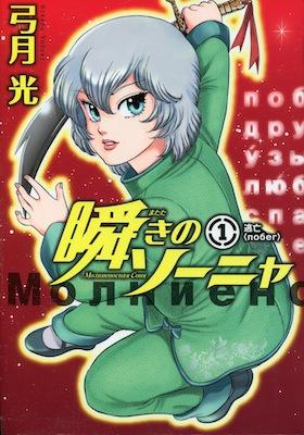 弓月光『瞬きのソーニャ』第1巻