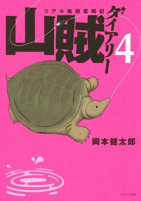 岡本健太郎『山賊ダイアリー リアル猟師奮闘記』第4巻