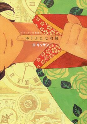 D・キッサン『D・キッサン短篇集2 ゆり子には内緒』