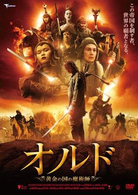 ロシア映画。マクシム・スハノフ主演『オルド 黄金の国の魔術師』