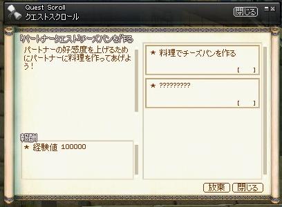 mabinogi_2011_10_06_001.jpg