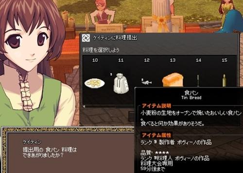mabinogi_2011_10_08_005.jpg