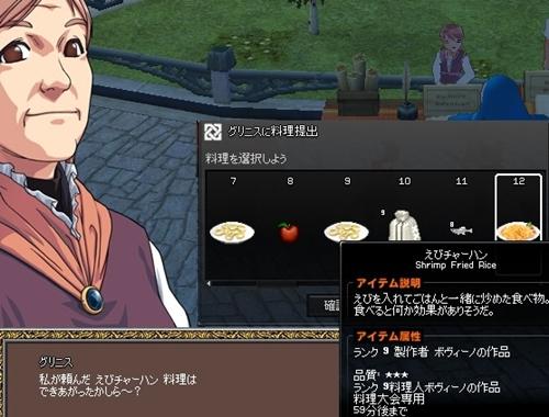 mabinogi_2011_10_08_009.jpg