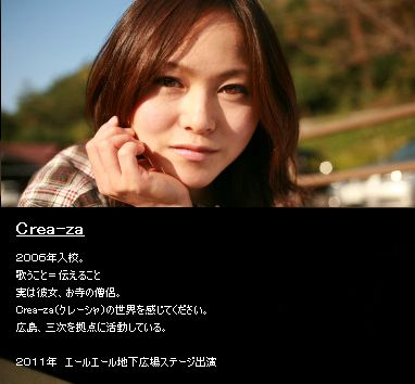Crea-zaさん