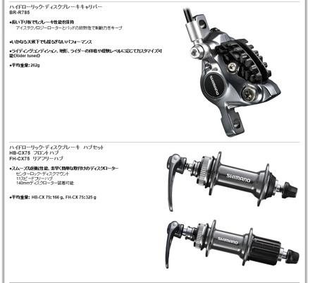 20131219_shimano_brake2.jpg